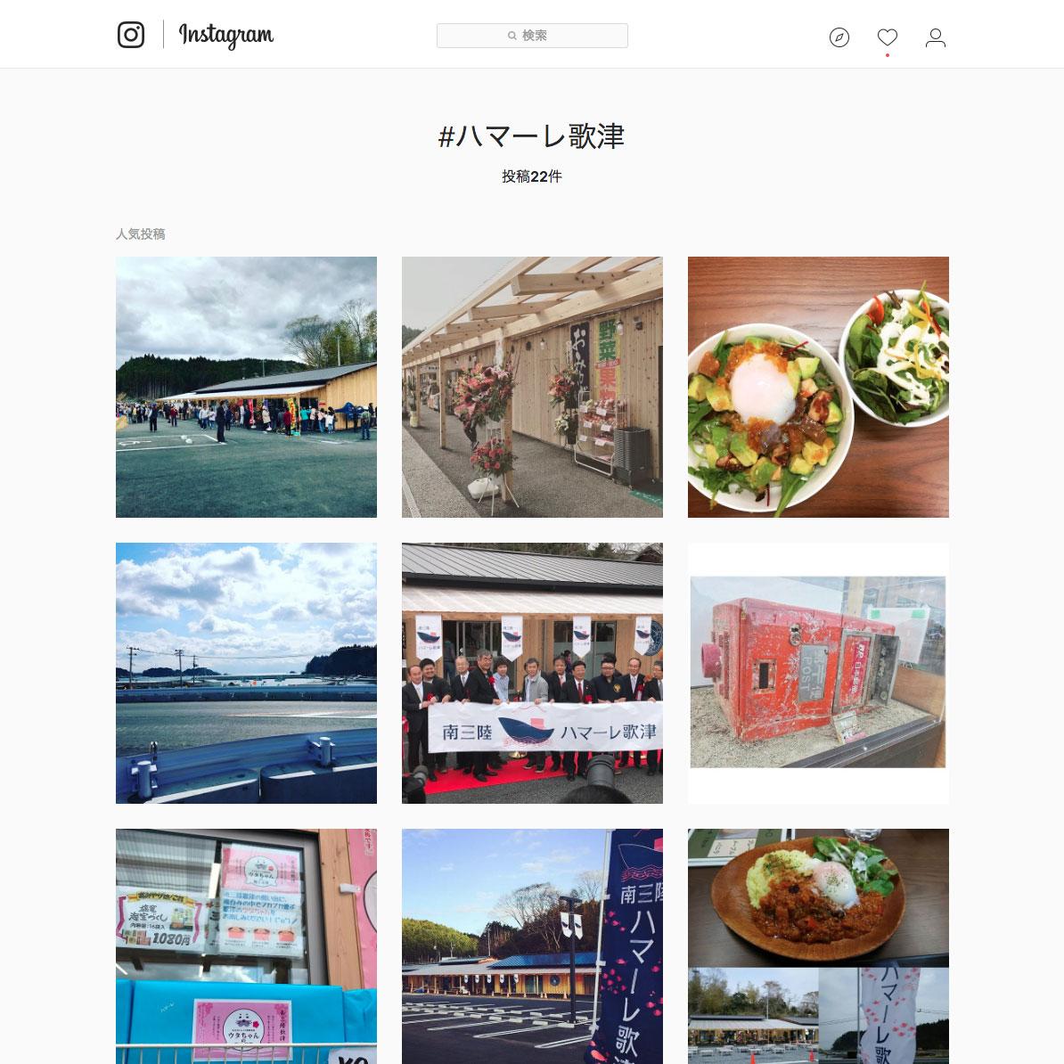 ハマーレ歌津Instagram