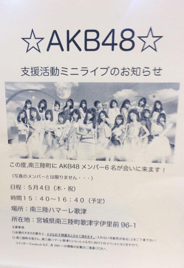 170504_AKB48